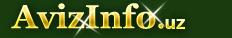 Бесплатные объявления Турткуль, продажа и покупка, аренда и работа